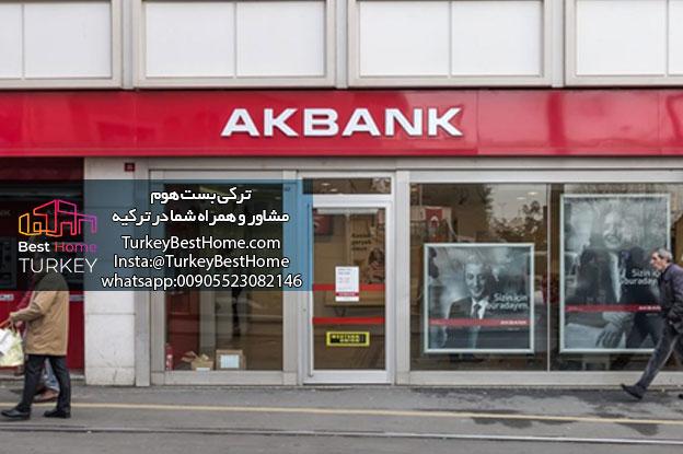 Turkey-Banks بانک های ترکیه معرفی بانک های ترکیه آک-بانک-Akbank