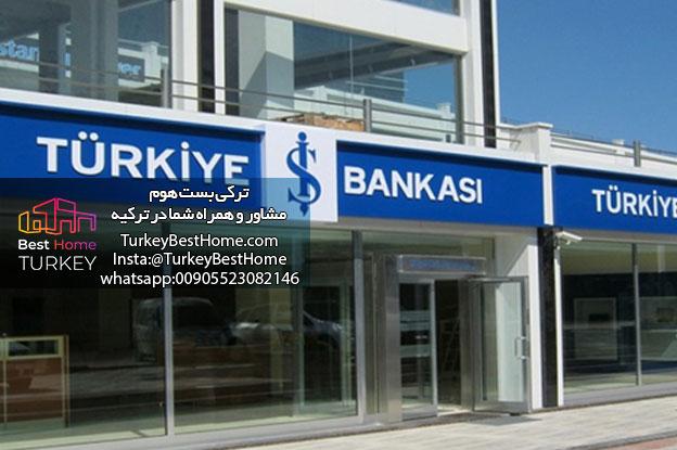 Turkey-Banks بانک های ترکیه معرفی بانک های ترکیه ایش-بانک--İş-Bankası
