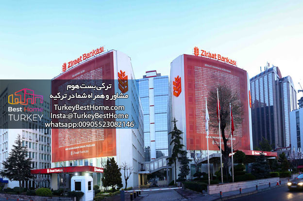 افتتاح حساب بانکی در ترکیه شرایط افتتاح حساب بانکی در ترکیه قوانین افتتاح حساب بانکی در ترکیه برای ایرانیان