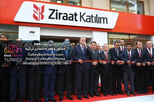 Turkey-Banks بانک های ترکیه معرفی بانک های ترکیه زراعت-بانک--Ziraat-Bankası