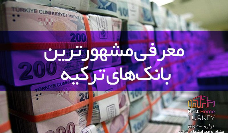 Turkey-Banks بانک های ترکیه معرفی بانک های ترکیه