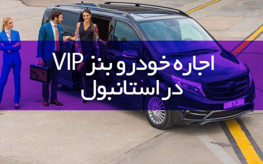 اجاره خودرو مرسدس بنز VIP در استانبول benz vip istanbul وی آی پی