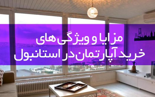 buy apartment in istanbulخرید آپارتمان در استانبول