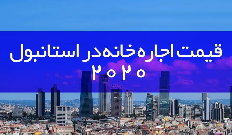 قیمت اجاره خانه در استانبول سال 2020 شرایط محله ها و قیمت اجاره خانه در استانبول