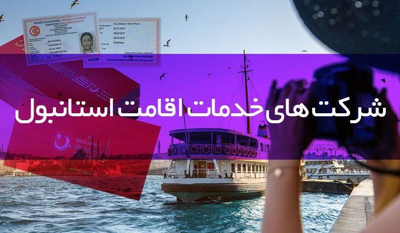 شرکت های خدمات اقامت در استانبول ترکیه اقامت توریستی ترکیه اقامت با اجاره