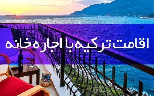 ikamet-kiralik اقامت ترکیه با اجاره خانه اقامت استانبول با اجاره خانه