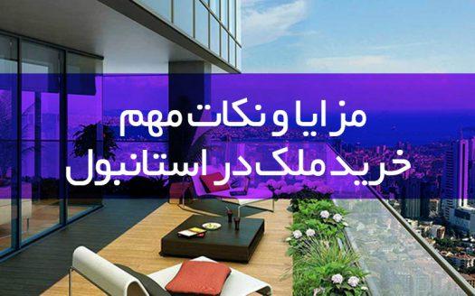 Buy home in istanbul خرید ملک در استانبول مزایای خرید ملک در استانبول