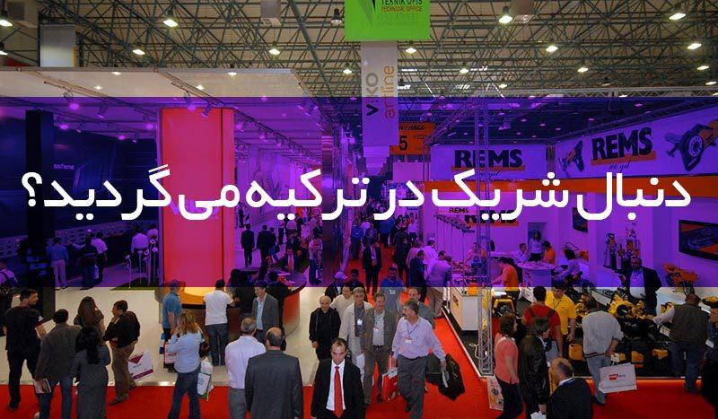 turkey partner شریک در ترکیه سرمایه گذاری در ترکیه شراکت در ترکیه استانبول راه اندازی کسب و کار در ترکیه