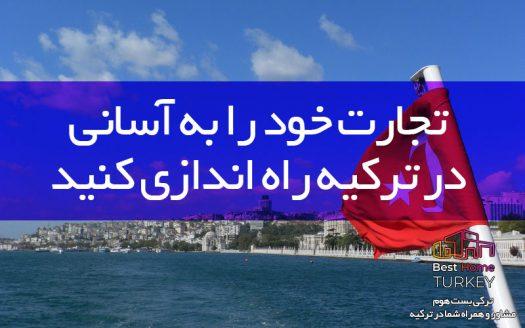 ثبت شرکت در ترکیه اقامت هزینه ثبت شرکت در ترکیه 2020 ثبت شرکت در ازمیر ترکیه ثبت شرکت در ترکیه برای ایرانیان ثبت شرکت در ترکیه و اخذ اقامت