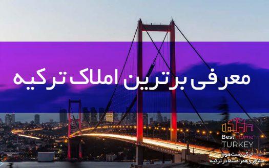برترین املاک ترکیه
