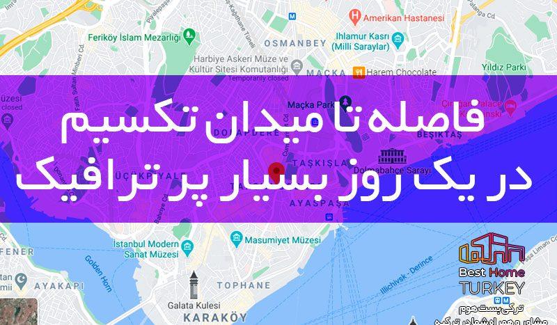 فاصله محله های استانبول تا میدان تکسیم در یک روز بسیار پر ترافیک