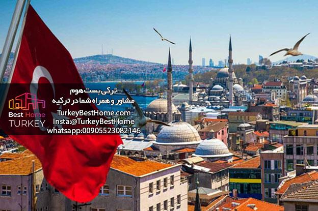 اقامت توریستی ترکیه 2020 تمدید اقامت توریستی ترکیه مزایای اقامت توریستی ترکیه چگونه اقامت توریستی ترکیه بگیریم تبدیل اقامت توریستی ترکیه به دائم سایت اقامت توریستی ترکیه اقامت ترکیه از طریق توریستی مدارک لازم برای اقامت توریستی ترکیه شرایط تمدید اقامت توریستی ترکیه قانون جدید اقامت توریستی ترکیه