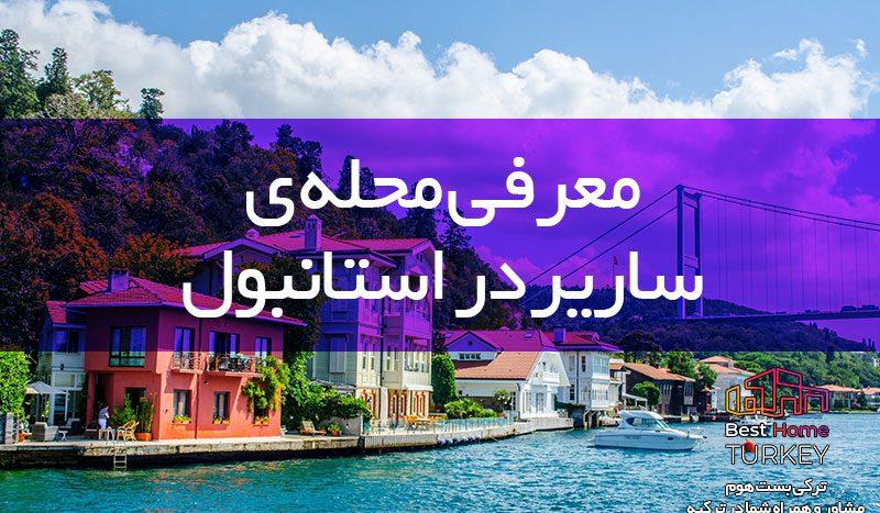 بهترین مناطق استانبول برای زندگی مناطق تفریحی استانبول مناطق لوکس استانبول مناطق توریستی استانبول منطقه اروپایی استانبول مناطق بالا شهر استانبول مناطق پولدار استانبول