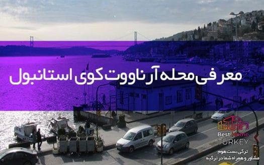 منطقه آرناووت کوی استانبول محله آرناووت کوی استانبول