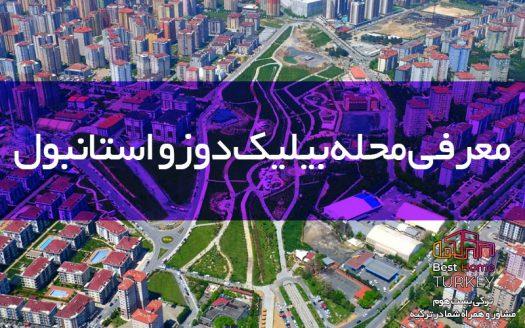 نقشه محله بیلیک دوزو استانبول هتل در محله بیلیک دوزو استانبول اجاره خانه در محله بیلیک دوزو استانبول محله بیلیک دوزو در استانبول محله ی بیلیک دوزو استانبول