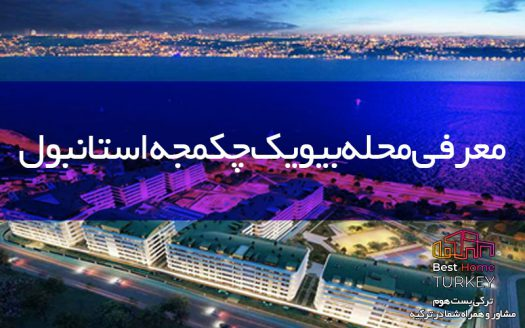 بیوک چکمجه استانبول بیوک چکمجه استانبول کجاست اجاره آپارتمان در بیوک چکمجه استانبول قیمت آپارتمان در بویوک چکمجه استانبول ساحل بیوک چکمجه استانبول منطقه بیوک چکمجه استانبول