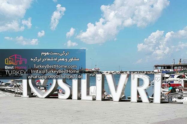 سیلیوری در استانبول منطقه سیلیوری استانبول محله سیلیوری استانبول