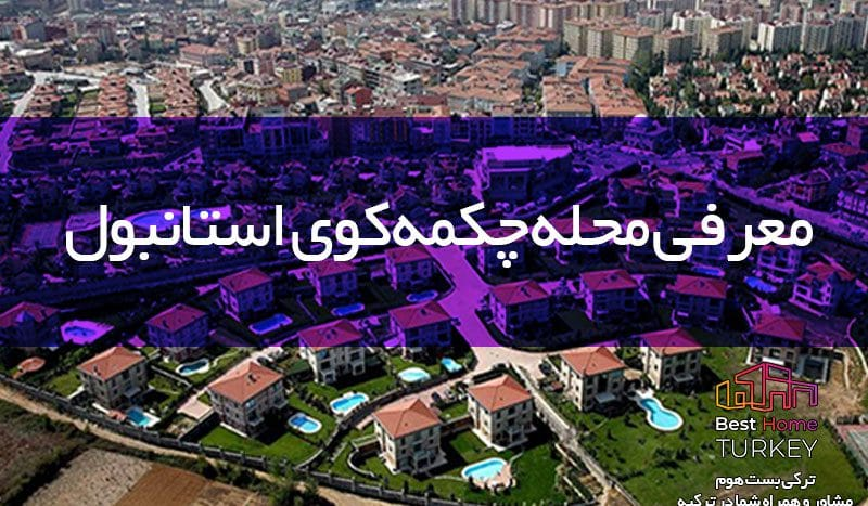 محله چکمه کوی استانبول
