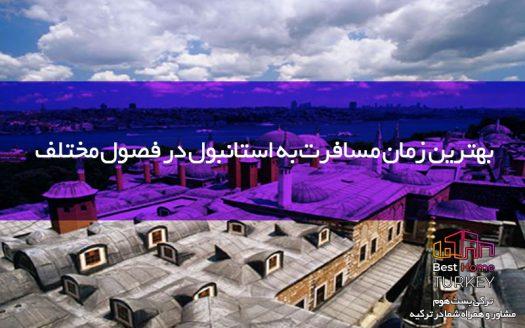 زمان سفر به استانبول با اتوبوس زمان سفر به استانبول بهترین زمان سفر به استانبول برای خرید بهترین زمان سفر به استانبول در پاییز مدت زمان سفر به استانبول با اتوبوس مدت زمان سفر به استانبول با قطار مدت زمان سفر به استانبول با هواپیما زمان سفر زمینی به استانبول زمان مسافرت با اتوبوس از تهران به استانبول بهترین زمان مسافرت به استانبول
