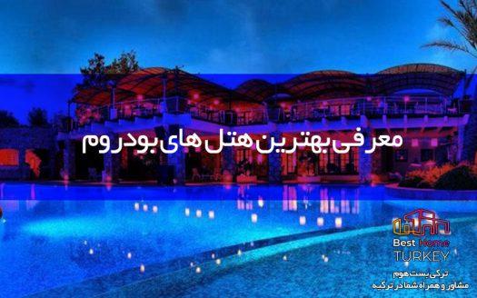 هتل های بدروم هتل های بدروم ترکیه هتل هاي بدروم تركيه هتل های بدروم ۵ ستاره هتل های معروف بدروم لیست هتل های بدروم هتل های شهر بدروم هتل های بدروم 5 ستاره هتل های بدروم در ترکیه هتل های 5 ستاره بدروم ترکیه هتل های 4 ستاره بدروم ترکیه هتل های خوب در بدروم هتل های مرکز شهر بدروم اسامی هتل های بدروم ترکیه هتل های یوآل بدروم هتل های ارزان در بدروم اتاق های هتل بدروم بهترین هتل های بدروم هتل های پنج ستاره بدروم هتل های پنج ستاره بدروم ترکیه بهترین هتل های بدروم ترکیه قیمت هتل های بدروم ترکیه عکس هتل های بدروم ترکیه معروف ترین هتل های بدروم هتل های خوب بدروم هتل های داخل شهر بدروم هتل های ریکسوس بدروم رزرو هتل های بدروم هتل های زیبای بدروم هتل های بدروم 5 ستاره uall هتل های شهر بدروم ترکیه قیمت هتل های بدروم هتل های بدروم لست سکند هتل های لوکس بدروم هتل های پنج ستاره ی بدروم هتل های 3 ستاره بدروم هتل های 4 ستاره بدروم هتل های 5 ستاره بدروم هتل های 5 ستاره در بدروم
