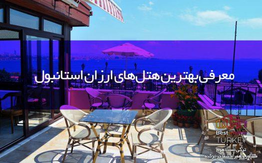 هتل های ارزان استانبول هتل های ارزان استانبول تکسیم بهترین هتل های ارزان استانبول هتل های ارزان آکسارای استانبول لیست هتل های ارزان استانبول رزرو هتل های ارزان استانبول هتلهای ارزان قیمت در استانبول هتلهای ارزان استانبول هتلهای ارزان تکسیم استانبول هتل های ارزان خیابان استقلال استانبول هتل های ارزان منطقه تکسیم استانبول هتل های ارزان و تمیز استانبول هتل های ارزان نزدیک میدان تقسیم استانبول هتل های ارزان و خوب استانبول هتل های ارزان در استانبول هتل های ارزان قیمت در استانبول هتل های ارزان قیمت در استانبول ترکیه هتل های 4 ستاره ارزان استانبول هتل های ارزان قیمت استانبول هتلهای ارزان قیمت استانبول ترکیه بهترین هتل های ارزان قیمت استانبول هتل های ارزان و با کیفیت استانبول لیست هتل های ارزان قیمت استانبول هتل های ارزان میدان تکسیم استانبول هتل های ارزان منطقه آکسارای استانبول هتل های خوب و ارزان استانبول