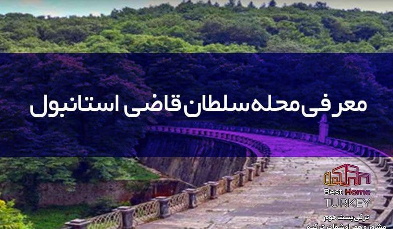 محله سلطان غازی استانبول سلطان قاضی استانبول