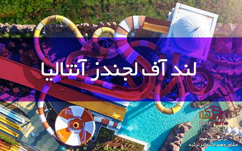 Antalya land of legends  لند آف لجندز آنتالیا