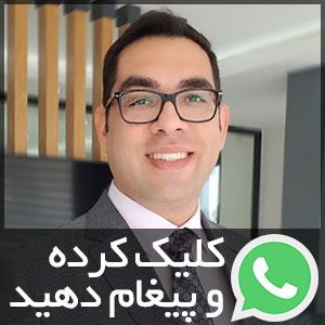 همین الان روی واتس اپ پیغام دهید